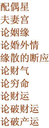 SOCM - Advanced Ba Zi Fate & Luck Analysis Course - Feng