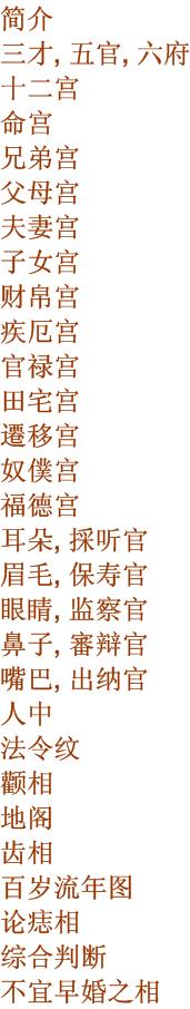 SOCM - Face Reading Application Course - Feng Shui & Bazi